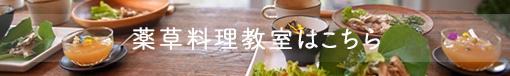 薬草料理教室